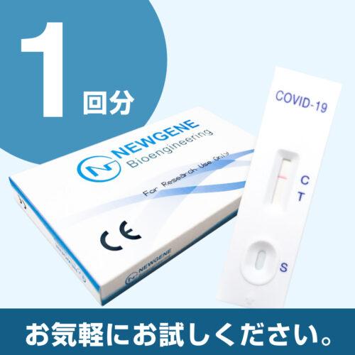 newgene-01